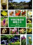 Encyclopedia of Chinese Garden Flora(Vol.3)Begoniaceae-Cactaceae