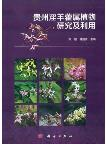 Research and Utilization of the Genus Epimedium in Guizhou