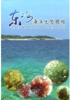 Acological Atlas of Seaweeds fron Dongsha