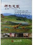 Dinosaurs in Zhejiang-The Investigation and Research of Dinosaur Fossils from Zhejiang Province