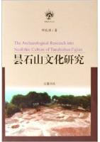 The Archacological Research into Neolithic Culture of Tanshishan Fujian