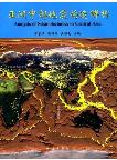 Analysis of Seismotectonics in Central Asia