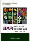 Atlas of Common Higher Plants in Pangquangou