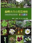 Illustrated Handbook of Common Plants in Taibaishan, Qinling Mountains