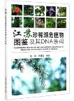 Illustrated Handbook and DNA Barcode Sequences of Rare and Endangered Plants in Jiangsu