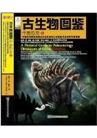 A Pictorial Guide to Paleontology (in 5 volumes) - Dinosaurs of China (Vol.2)