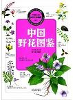 Atlas of Wild Flowers of China (Beauty of China-The Natural Ecological View)