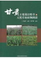 Atlas of Main Cultivated Herbage and Natural Grassland Plants in Gansu Province
