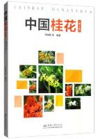 Chinese Osmanthus (2 Edition)
