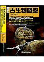 A Pictorial Guide to Paleontology (in 5 volumes)-Dinosaurs of the world