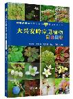Color Atlas of Common Plants from Daxing'Anling Mountain