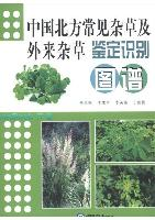 Atlas of Identification on Common Wees and Exotic Weeds in Northern China