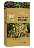 Field Guide to Wild Plants of China: Bryophytes
