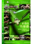 Stick Insects of Hong Kong  (Insect Fauna of Hong Kong, Fasc. 2)