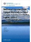 Methane Emissions From Unique Wetlands In China