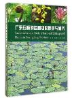 Conservation and Study of Rare and Endangered Plants in Guangdong Province