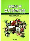 Pictorial Handbook of Forest Plants in Huitong of Hunan