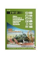 China Petroleum &Petrochemical Equipment Industry Yearbook 2012