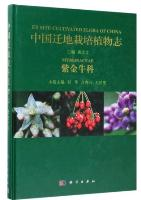 Ex Situ Cultivated Flora of China: Myrsinaceae