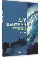 Atlas of Heavy Metal Elements  in China Offshore Sea