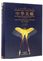 The Marvellous Moths of China
