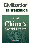 Civilization in Transition and China's World Dream