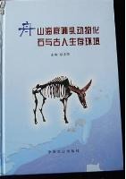 Zhoushan Sea Mammal Fossils and Ancient Environment