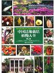 Encyclopedia of Chinese Garden Flora Vol.2 Araceae-Basellaceae
