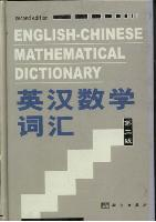 English-Chinese Mathematics Dictionary