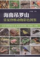 Atlas of Common Vertebrate in Hainan Diaoluo Mountain