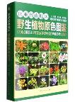 Mount Yiwulv Area Color Illustrations of Wild Plants (With CD-ROM)