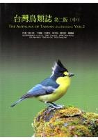 The Avifauna of Taiwan (2nd edition)  Vol.2