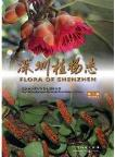 Flora of Shenzhen (Vol.1)