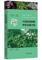 Field Guide to Wild Plants of China: Hengshan