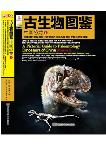 A Pictorial Guide to Paleontology (in 5 volumes) - Dinosaurs of China (Vol.1)