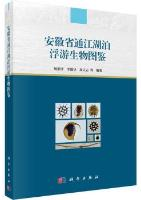 Atlas of Plankton Biology in Tongjiang Lake, Anhui Province