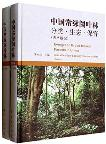 Evergreen Broad-Leaved Forests in China Classification-Ecology-Conservation (in 2 volumes)