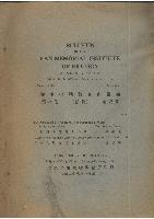 Bulletin of The Fan Memorial Institute of Biology (zoological Series) Volume IX, Number 1
