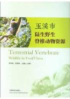 Terrestrial Vertebrate Wildlife in Yuxi,China