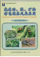 Colour Atlas of Anticancer Animal, Plant & Mineral Preparations and Their Application