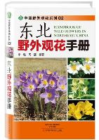 Handbook of Wild Flowers in Northeast China