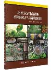 Atlas of Plant Disease and Fungus from Beijing Hanshiqiao Wetland