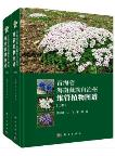 Atlas of Vascular Plants in Hainan Tibetan Autonomous Prefecture of Qinghai Province (2 volumes set)