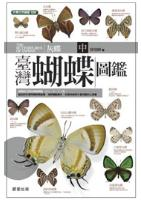 The Butterflies of Taiwan (2) Lycaenidae