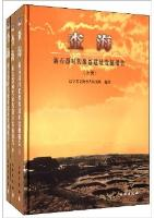 Chahai Excavation of Neolithic Settlement Site (in 3 volumes)