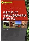 Survey and Study on the Imporatnt Local Breeds Reource of Livestock and Poultry in Northwest China