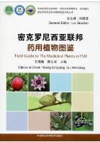 Field Guide to the Medicinal Plants in FSM