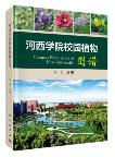 Campus Plant Atlas of Hexi University
