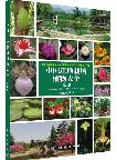 Encyclopedia of Chinese Garden Flora Vol.9 Myricaccae - Phytolaccaccae