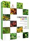 Higher Plants of China in Colour (Volume I) Bryophytes